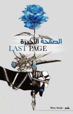الصفحة الأخيرة   Last page by Miss-Nada