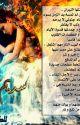 """سديمُ عشق """"ثلجٌ ونار""""(الجزء الثاني من سلسلة حكايات الحب والقدر)  (قيد المراجعة) by maimahfouz5"""