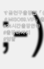 す금천구출장샵「상담톡:QN33 #MISO69.VIP」출장서비스 #24시간출장안마 #출장마사지 #엉짤 by zxcv5555