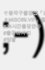 そ동작구출장샵「상담톡:QN33 #MISO69.VIP」출장서비스 #24시간출장안마 #출장마사지 #엉짤 by zxcv5555