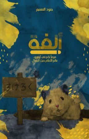 ألفة by designsoldiers