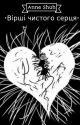 ●Вірші чистого серця● by Anneshuh99