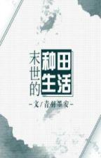 《 mạt thế chủng điền sinh hoạt 》 tác giả: Thanh Vũ Mặc An by ZzDocGiaZz