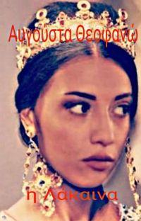 Αυγούστα Θεοφανώ, η Λάκαινα #historicalfiction2020 #TYS2020 cover