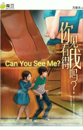 Can You See Me? 你看得见我吗? by Icegale