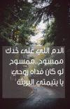 الدم اللي على خدك ممسوح ..ممسوح لو كان فداه روحي يايتيمتي البرييئه../مكتمله cover