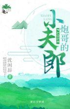 《 pháo ca tiểu phu lang 》 tác giả: Thẩm Nhàn Từ by ZzDocGiaZz