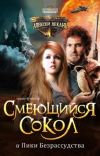 Смеющийся Сокол - КНИГА 2 - Пики Безрассудства cover