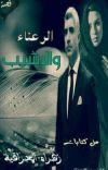 الرعناء والاشيب .. cover