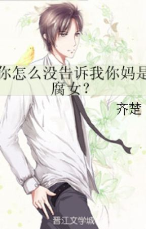 Why Didn't You Tell Me Your Mother Was a Fujoshi? (你怎么没告诉我你妈是腐女?) by Btsnamjoonie