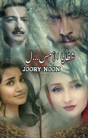 شظايا الامس by jooryomalnoon
