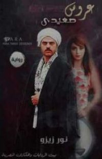 عـروس صـعـيـــدى - للكاتبه نــور زيـــزو cover