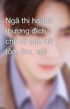 Ngã thị hoành thượng đích chủ tử (sp, nữ tôn, f/m, np) by konochan_new