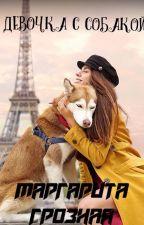 Девочка с Собакой by MargoBeauty