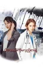 ငါ့အသည္းကိုမလွည့္စားနဲ႔.intro by Yoonhyun_Myanmar628