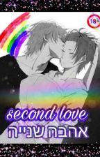 אהבה שנייה by BL_Bar