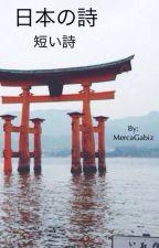 日本の詩 ! ~ 短い詩 ! by MercaGabiz