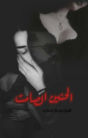 الحنين الصامت by WhiteRose557