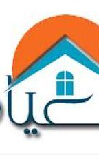 شركة العياد لخدمات التنظيف 0534544488 by elayad05495