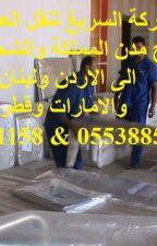 شركة نقل عفش من السعودية للاردن 0559781158 by basmakaled