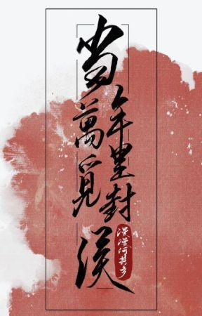 [Edited] [HOÀN] Năm đó vạn dặm tìm đường phong hầu - Mạn Mạn Hà Kỳ Đa by MirikiTakato