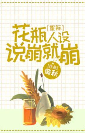 Tính cách thiết lập lọ hoa nói vỡ liền vỡ by postdanmei2018