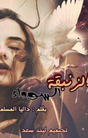 الزنبقة   السوداء by Dalia_Al_Muslim