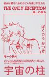 the only exception   bakugou katsuki cover