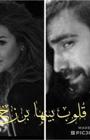 قلوب بينها برزخ  by MaryamYousif725