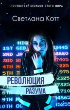 Революция разума by SvetlanaKott