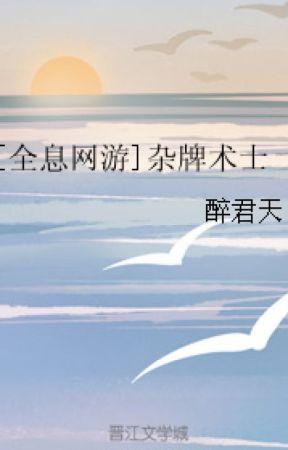 Thuật Sĩ Không Chính Hiệu 杂牌术士 by qtcollection199