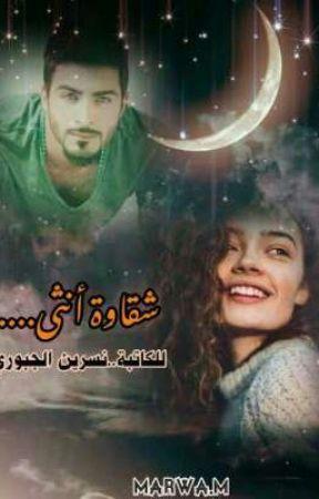 شقاوة انثى.    مكتمله by Nsreen_94