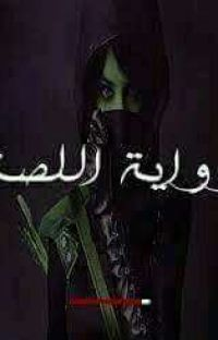 اللصه cover