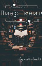 Пиар книг. by nadiushaa24