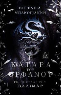 Η Κατάρα του Ορφανού :  Το Πετράδι του Βάλιμαρ (βιβλίο 1)TYS19  cover