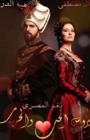 فيروس الحب ♥️ والحرب ☄ ( قصة قصيره ) by Nehal_mostafa