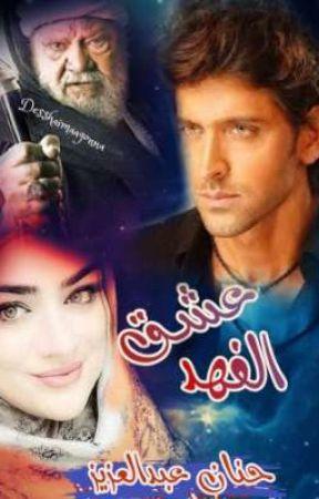 عشق الفهد  by user49275685