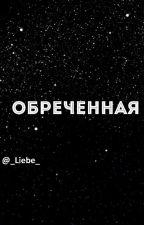 Обреченная by _Liebe_