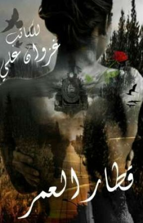 قطار العمر  by ghazwanali
