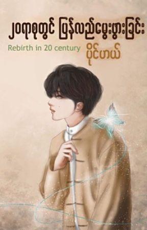၂၀ရာစုတြင္ ျပန္လည္ေမြးဖြားလာျခင္း ( Rebirth In 20 Century ) by Bai_he