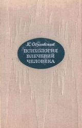 Психология влечений человека К. Обуховский by Svetochka__18