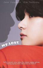   나의 사랑 김태형    от soo_ssi