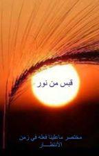 قبس من نور by mahdi313-