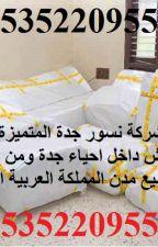 شركة نقل عفش من جدة الى الاردن 0535220955 by basmakaled