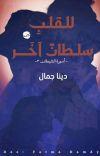 أسيرة الشيطان الجزء الأول + الجزء الثاني cover