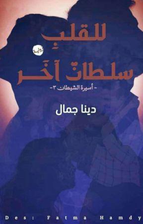 أسيرة الشيطان الجزء الأول + الجزء الثاني by DinaGamal634