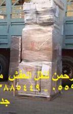 شركة شحن من السعودية الى سوريا 0553885449 by basmakaled