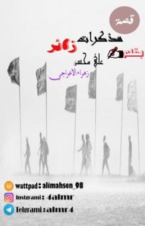   مذكرات زائر   ✍🏻 علي محسن  by alimahsen_98