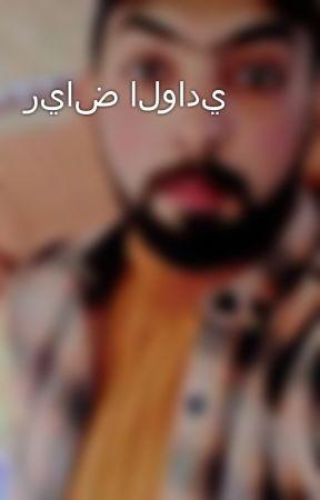 رياض الوادي by user30655941
