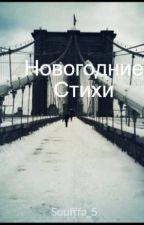 Новогодние Стихи by Soufffa_5
